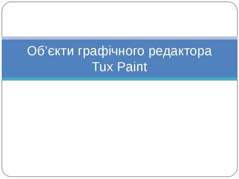 Об'єкти графічного редактора Tux Paint