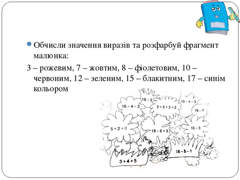 Обчисли значення виразів та розфарбуй фрагмент малюнка: 3 – рожевим, 7 – жовт...