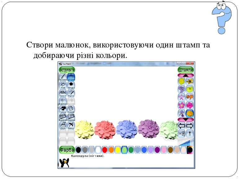 Створи малюнок, використовуючи один штамп та добираючи різні кольори.
