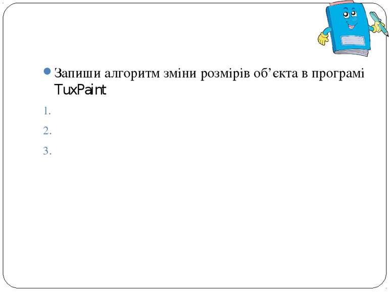 Запиши алгоритм зміни розмірів об'єкта в програмі TuxPaint