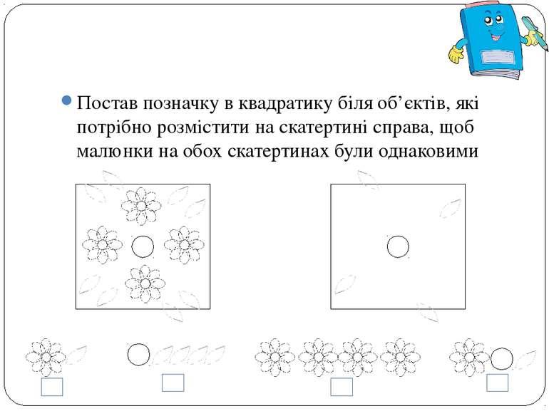 Постав позначку в квадратику біля об'єктів, які потрібно розмістити на скатер...