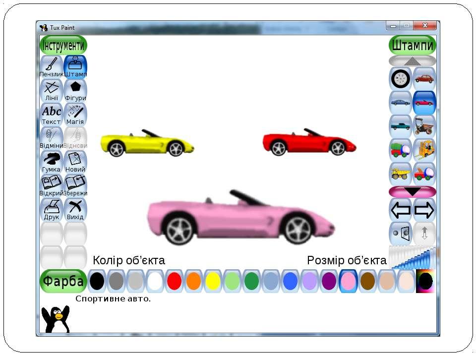 Палітра кольорів Колір об'єкта Розмір об'єкта