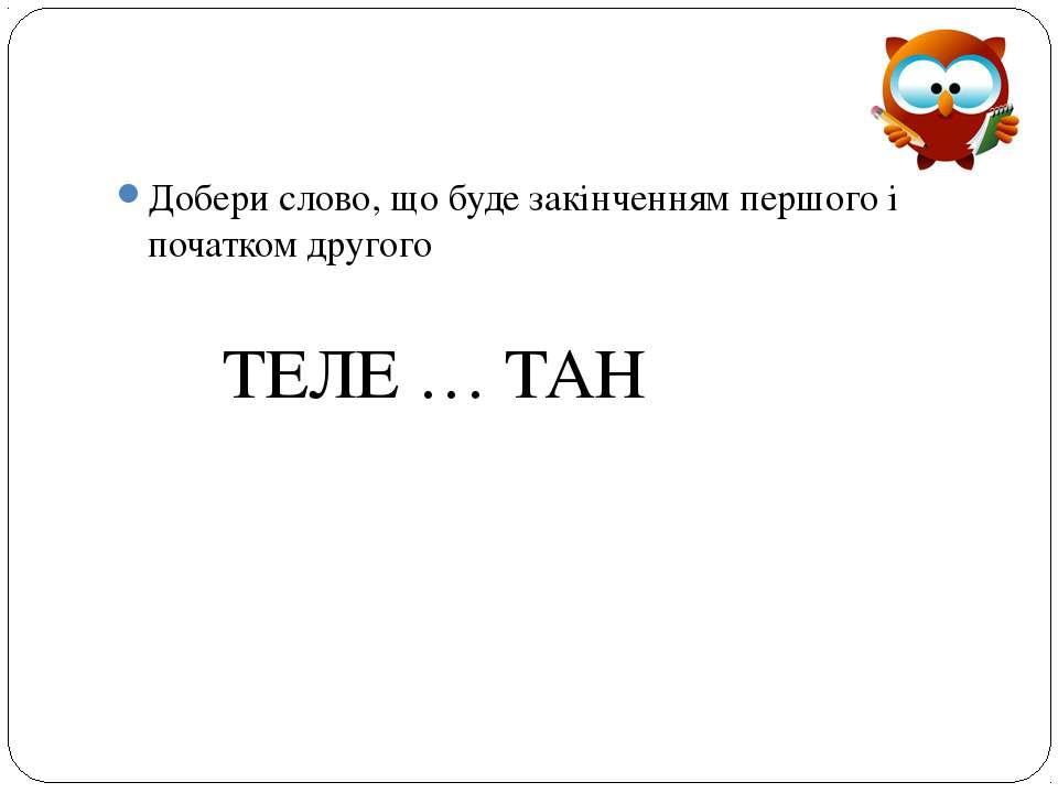 Добери слово, що буде закінченням першого і початком другого ТЕЛЕ … ТАН