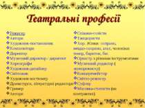 Театральні професії Співаки-солісти Танцюристи Хор: Жінки:сопрано,меццо-соп...