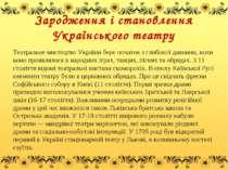 Зародження і становлення Українського театру Театральне мистецтво України бер...