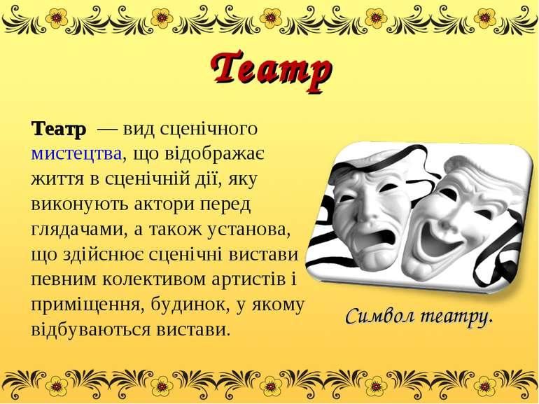 Театр Театр— вид сценічногомистецтва, що відображає життя в сценічній дії,...