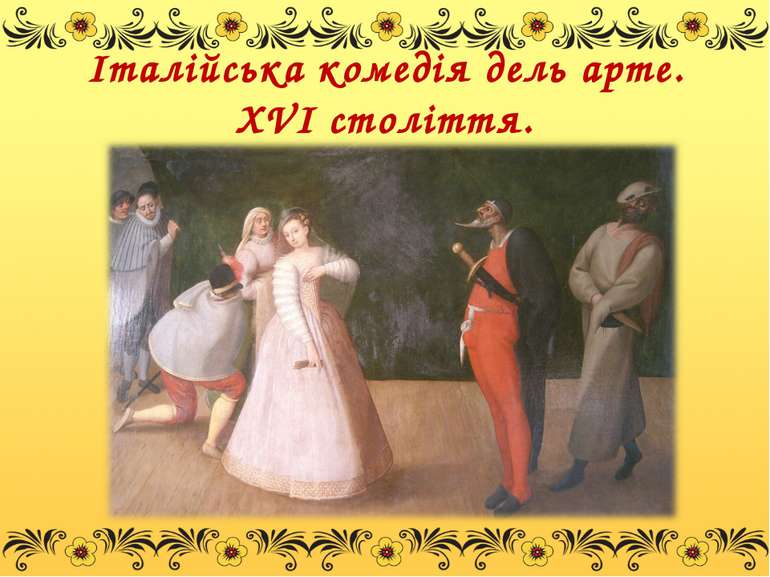 Італійська комедія дель арте. XVI століття.