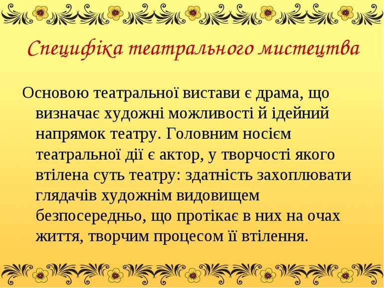 Специфіка театрального мистецтва Основою театральної вистави єдрама, що визн...