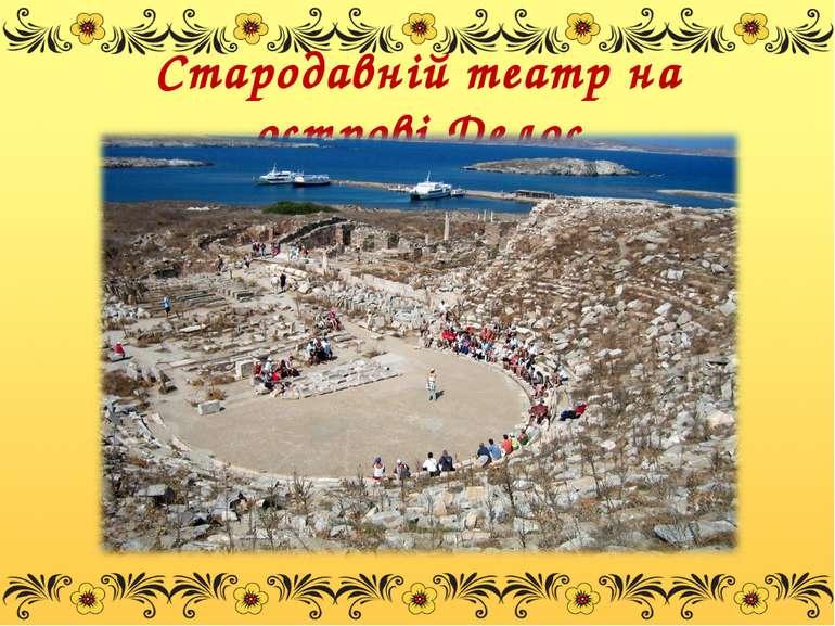 Стародавній театр на островіДелос