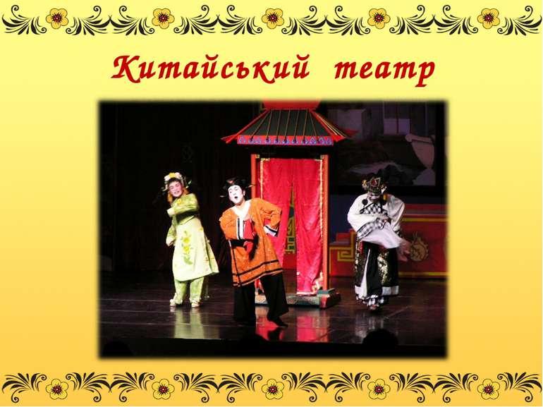 Китайський театр