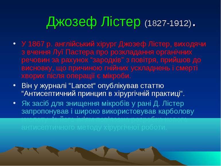 Джозеф Лістер (1827-1912). У 1867р. англійський хірург Джозеф Лістер, виходя...