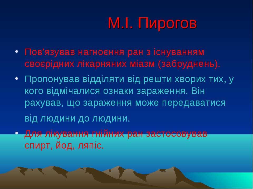 М.І. Пирогов Пов'язував нагноєння ран з існуванням своєрідних лікарняних міаз...