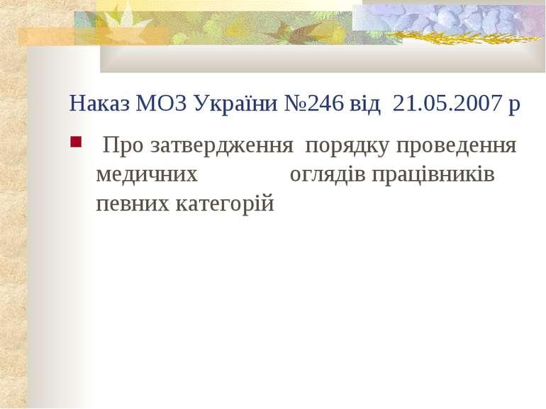 Наказ МОЗ України №246 від 21.05.2007 р Про затвердження порядку проведення м...
