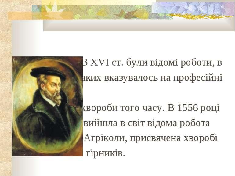 В ХVІ ст. були відомі роботи, в яких вказувалось на професійні хвороби того ч...
