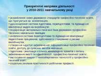 Приоритетні напрями діяльності у 2010-2011 навчальному році розроблення нових...