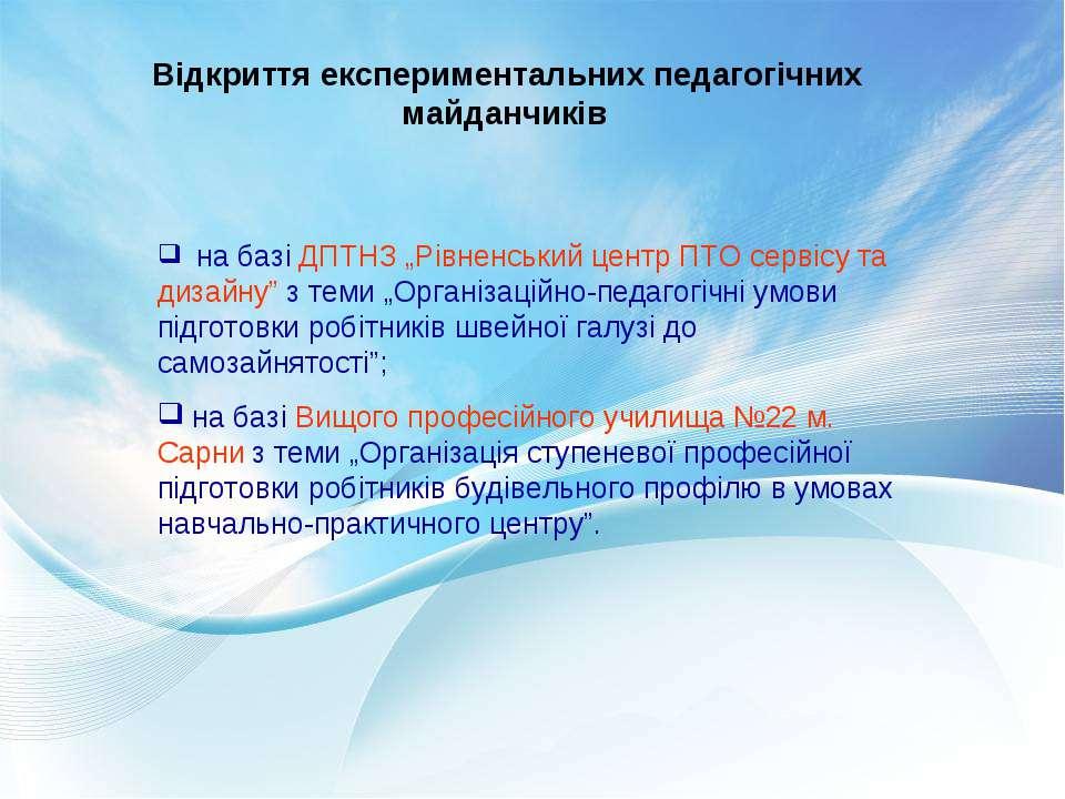 """на базі ДПТНЗ """"Рівненський центр ПТО сервісу та дизайну"""" з теми """"Організаційн..."""