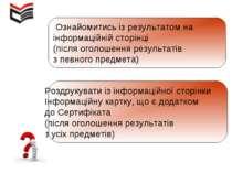 Ознайомитись із результатом на інформаційній сторінці (після оголошення резул...
