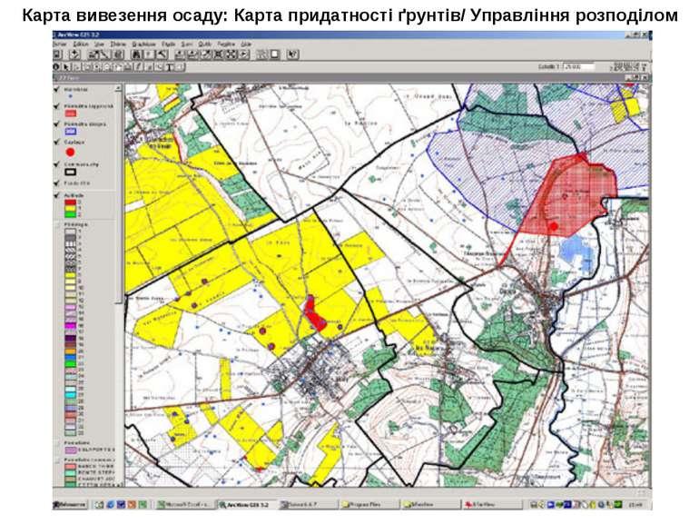 Карта вивезення осаду: Карта придатності ґрунтів/ Управління розподілом осаду