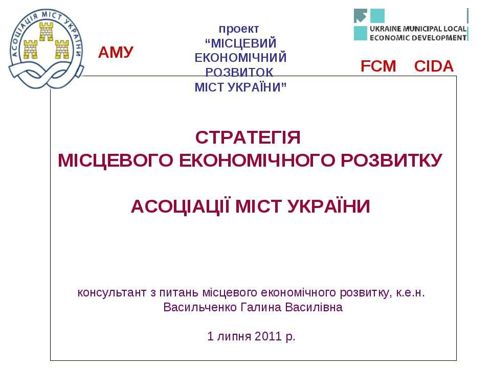 консультант з питань місцевого економічного розвитку, к.е.н. Васильченко Гали...