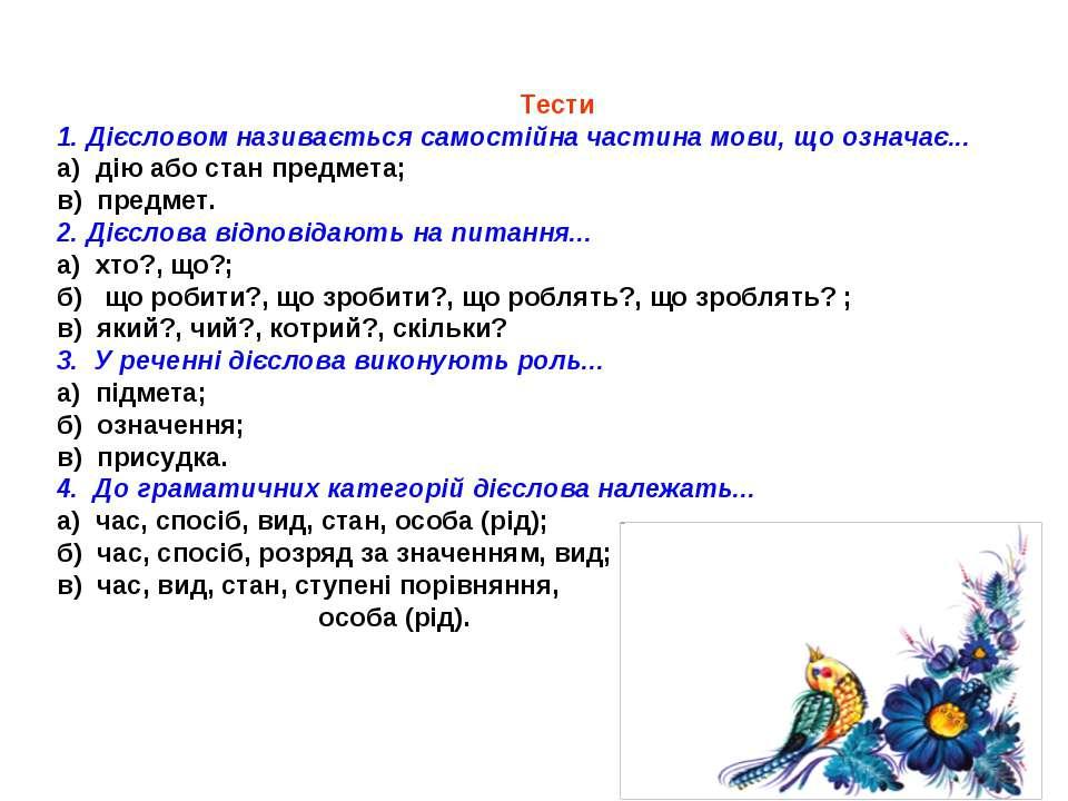 Тести 1. Дієсловом називається самостійна частина мови, що означає... а) дію ...