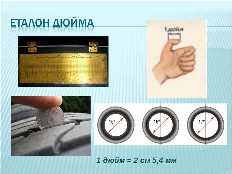 1 дюйм = 2 см 5,4 мм