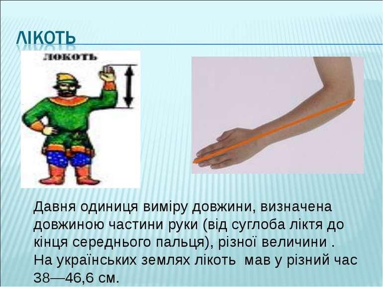 Давня одиниця виміру довжини, визначена довжиною частини руки (від суглоба лі...