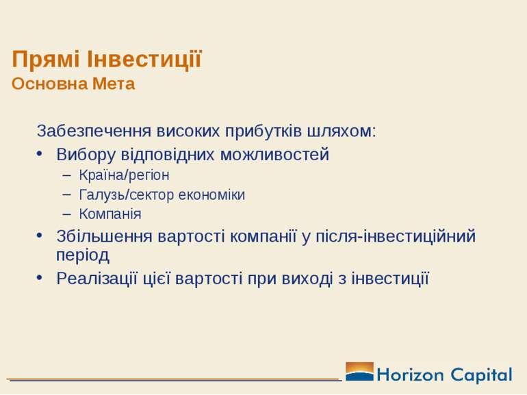 Прямі Інвестиції Основна Мета Забезпечення високих прибутків шляхом: Вибору в...