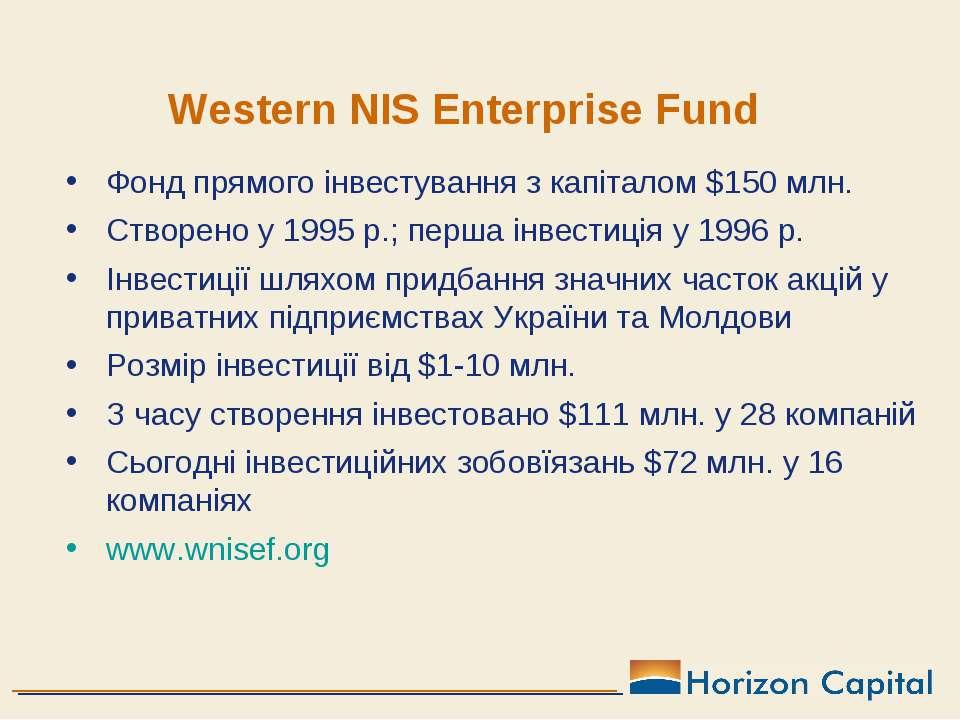 Фонд прямого інвестування з капіталом $150 млн. Створено у 1995 р.; перша інв...