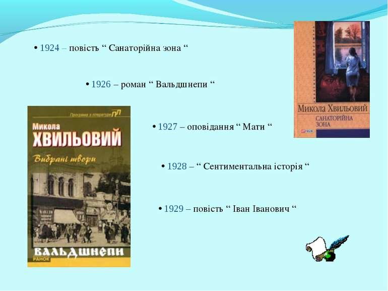 """1924 – повість """" Санаторійна зона """" 1926 – роман """" Вальдшнепи """" 1927 – оповід..."""