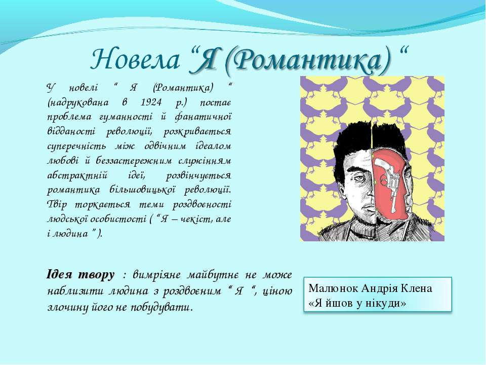 """У новелі """" Я (Романтика) """" (надрукована в 1924 р.) постає проблема гуманності..."""