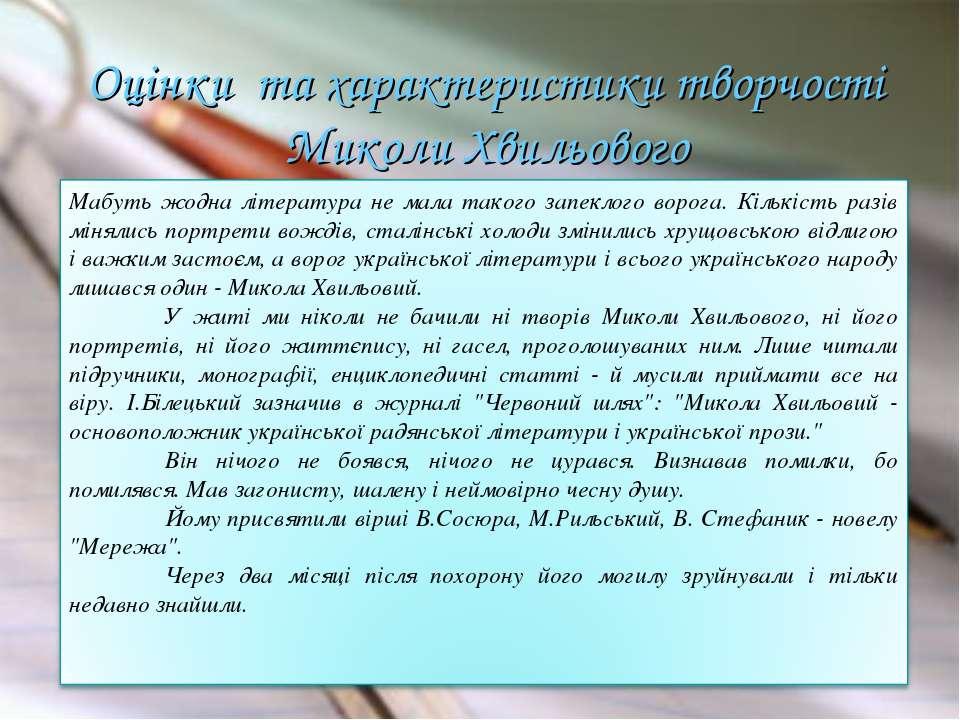 Оцінки та характеристики творчості Миколи Хвильового