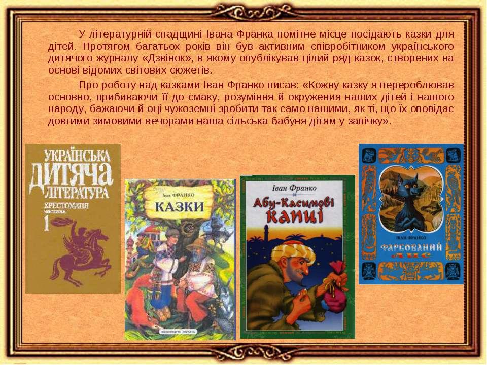 У літературній спадщині Івана Франка помітне місце посідають казки для дітей....