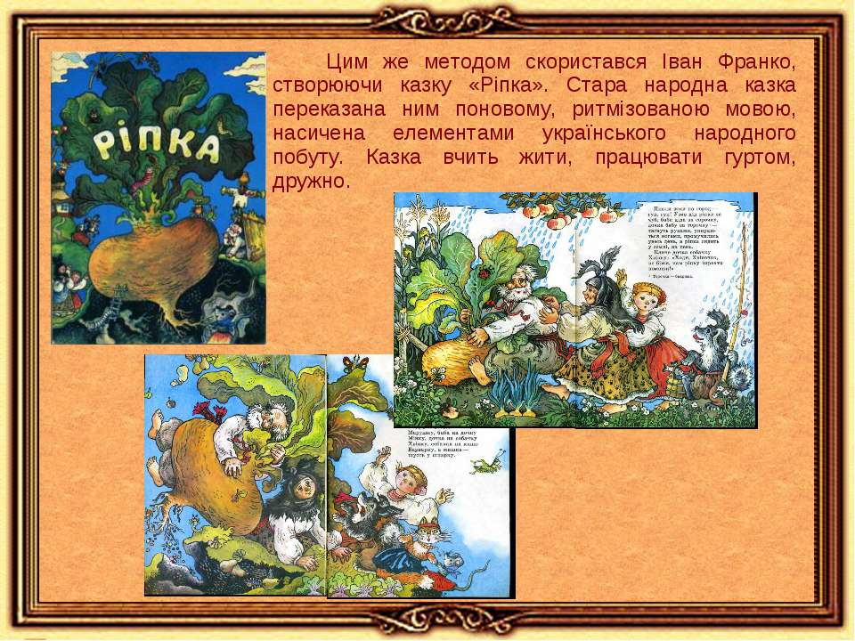 Цим же методом скористався Іван Франко, створюючи казку «Ріпка». Стара народн...