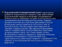 Корсаківський поліневритичний психоз характеризує наявністю корсаковського си...