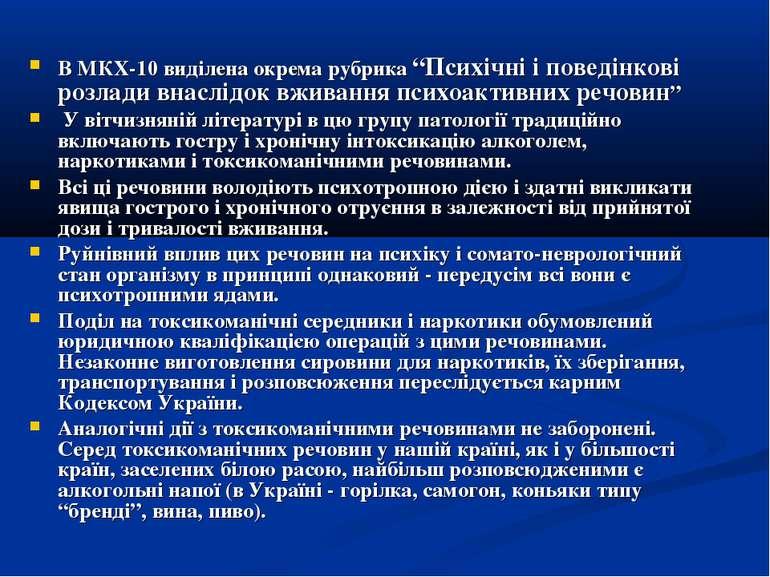 """В МКХ-10 виділена окрема рубрика """"Психічні і поведінкові розлади внаслідок вж..."""