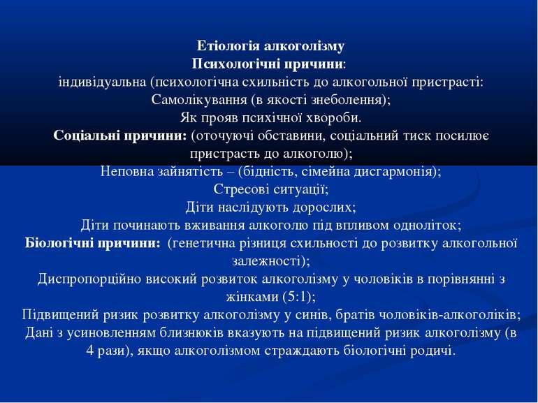 Етіологія алкоголізму Психологічні причини: індивідуальна (психологічна схиль...