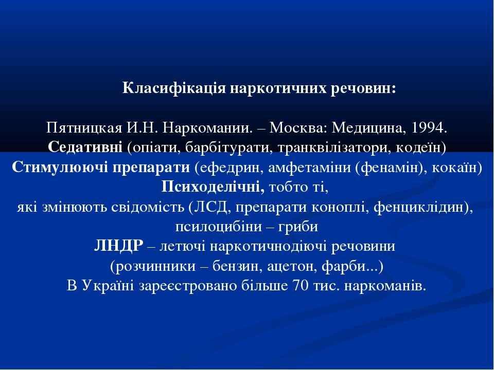 Класифікація наркотичних речовин: Пятницкая И.Н. Наркомании. – Москва: Медици...