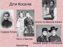 Діти Косачів Ісидора Косач Леся з братом Михайлом Ольга та Микола Косачі Окса...