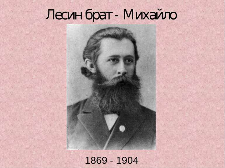 Лесин брат - Михайло 1869 - 1904
