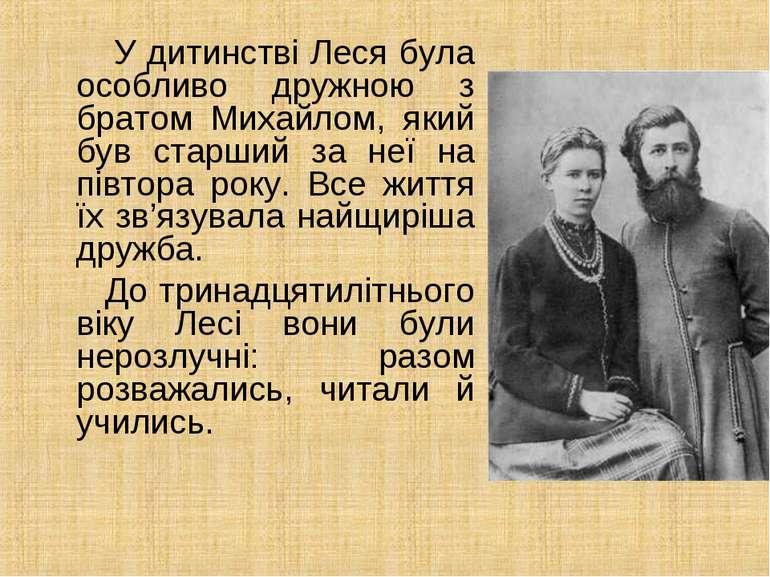 У дитинстві Леся була особливо дружною з братом Михайлом, який був старший за...