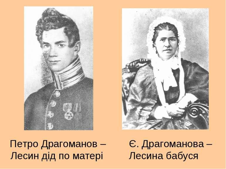 Петро Драгоманов – Лесин дід по матері Є. Драгоманова – Лесина бабуся