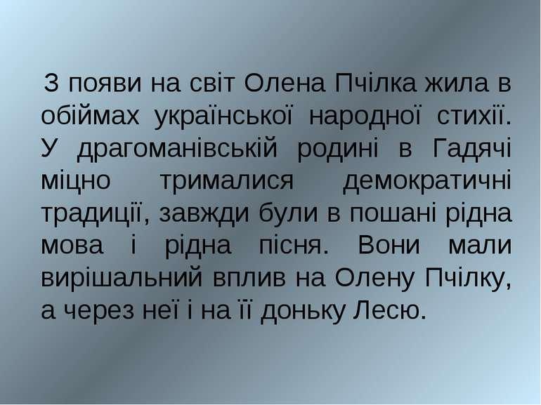 З появи на світ Олена Пчілка жила в обіймах української народної стихії. У др...