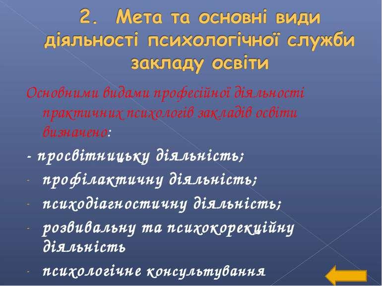 Основними видами професійної діяльності практичних психологів закладів освіти...