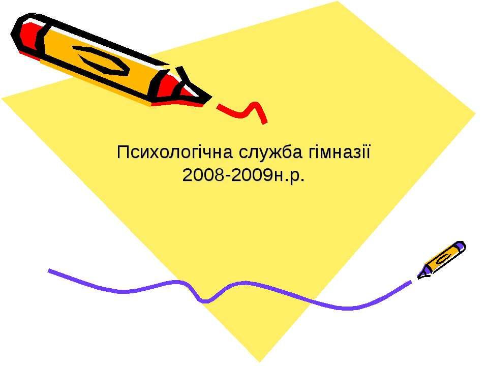 Психологічна служба гімназії 2008-2009н.р.