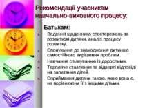 Рекомендації учасникам навчально-виховного процесу: Батькам: Ведення щоденник...