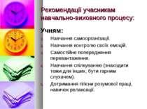 Рекомендації учасникам навчально-виховного процесу: Учням: Навчання самоорган...