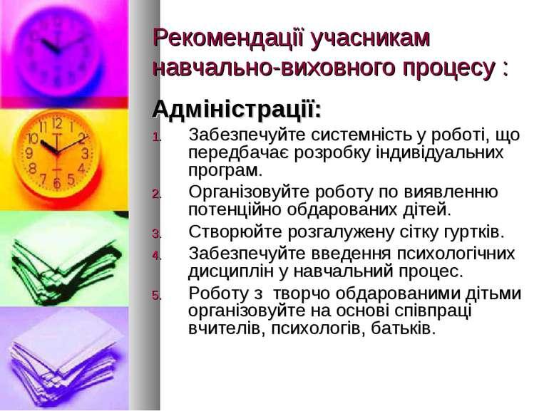 Рекомендації учасникам навчально-виховного процесу : Адміністрації: Забезпечу...