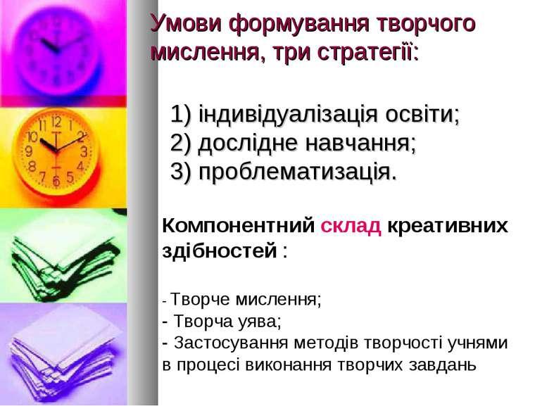 Умови формування творчого мислення, три стратегії: 1) індивідуалізація освіти...