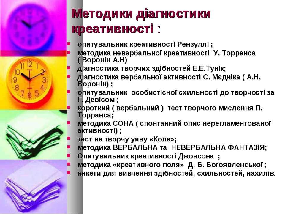 Методики діагностики креативності : опитувальник креативності Рензуллі ; мето...