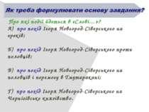 Про які події йдеться в «Слові…»? А) про похід Ігоря Новгород-Сіверського на ...